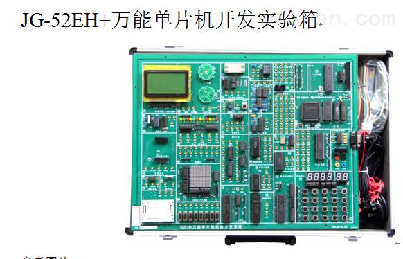 JG-52EH+万能单片机开发实验箱 参考图片 一、系统简介 北京京工科业公司出品的;本系统是《MCS-51单片机原理与接口》《单片机控制技术》《自动化控制》《EDA》等课程教学的配套实验设备。以小系统、多功能、易扩展为设计思想,主板以《DJ-51系列单片机实验指导书》基础实验为主,增加地址总线、数据总线、控制总线引出和扩展单元(区),这样学校可以从需要出发,选配各种扩展模块,为各类院校的教学实验、课程设计、毕业设计提供了良好的实验开发环境,也是科研、开发工作者的得力助手。 二、系统组成: &middot