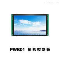 PWB01闸机控制板