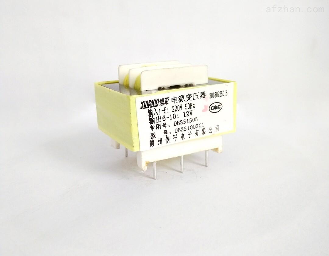 德州批发220v变12v插针式电源变压器