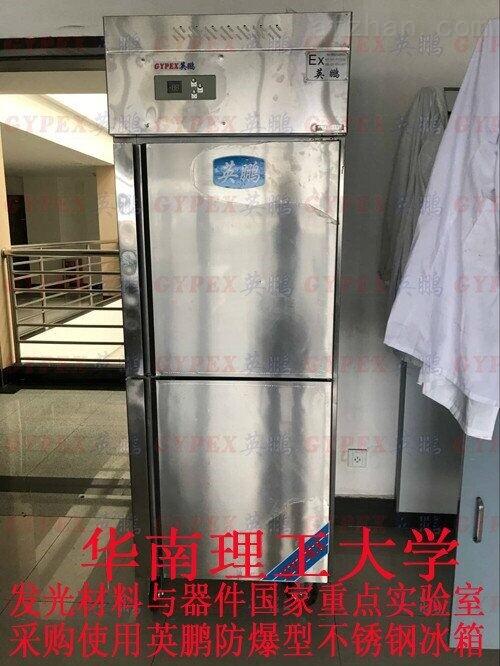 单门不锈钢防爆冰箱