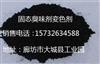 北京臭味剂変色剂厂家