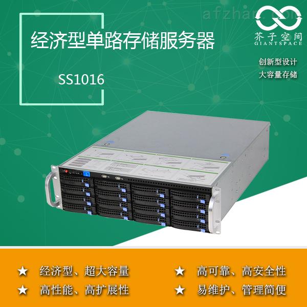 16盤位存儲服務器,NVR,磁盤陣列