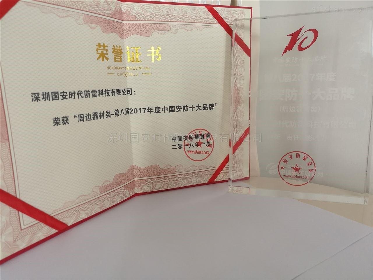 第八届2017年度中国安防