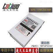 电源变压器瓷白色防雨电源TTW-250-5RP