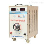 PF-60电解电镀电源厂家