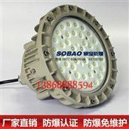 大号SBD85免维护防爆LED灯 150w防爆防腐LED节能灯