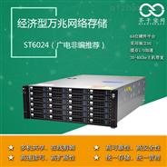 24盘位万兆网络存储 磁盘阵列