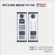 河北楼宇对讲  家卫士可视主机VG6