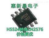 H5524直接替代LN2576 76BA 76BN 76BC车灯IC