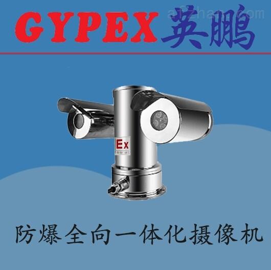红外防爆一体化摄像机,上海防爆云台监控