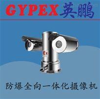 BJK-6YYP四川智能防爆一体化红外摄像仪