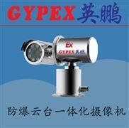 湖南高清防爆一体化摄像机