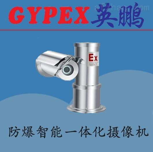 浙江防爆一体化摄像机,单挂防爆监控