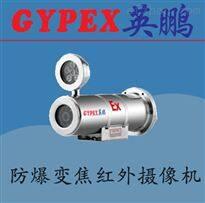 BJK-4GBYP山东防爆变焦摄像机,带灯防爆监控