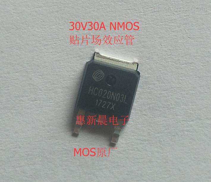 30N03 30A30V TO-252贴片MOS场效应管N沟道