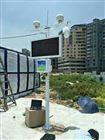 广州建筑工地扬尘与噪音在线超标告警设备