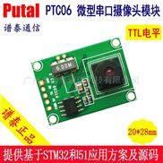 PTC06-串口攝像頭模塊