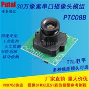 PTC08B 串口摄像头模块