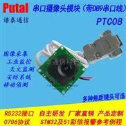 PTC08串口摄像头模块 带DB9串口线