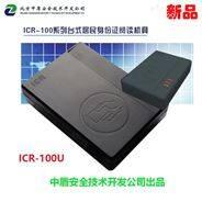 神盾ICR-100U三代证阅读器,读卡器