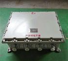 CBJX防爆箱 600×500×200