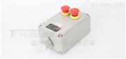 铝合金壁挂式防爆操作柱防爆控制按钮盒