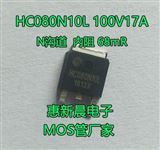HC080N10L雾化器100V15A低压MOS管15N10贴片TO-252