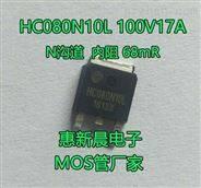 100V15A贴片MOS管HC080N10L 丝印15N10