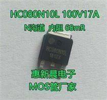 安防监控100V15A电源MOS管HC080N10L