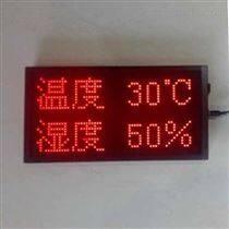LED溫濕度屏 LED溫度計 倉庫溫度顯示器