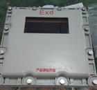 CBJX防爆箱(隔爆型)300×300×150