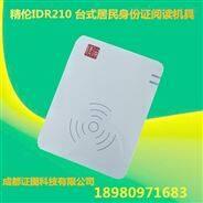精伦IDR210部标阅读器  USB2.0  WIFI读卡器