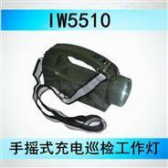 手摇式充电巡检工作灯 JW7632海洋王手电筒