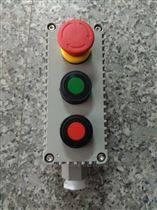 LA53-32钮1急停防爆控制按钮生产供应