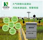 石家庄开发区OSEN-AQM空气质量监测站