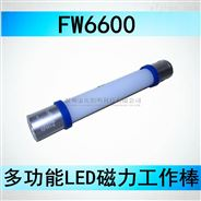 FW6600多功能工作棒 SW2180 YJ6600