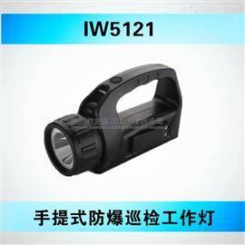 IW5121手提式防爆巡檢工作燈價格(海洋王)利来资源下载【 kflaoge88.com 】