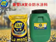 魯蒙牌LM復合防水涂料衛生間廚房地下防水