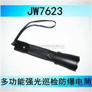 (海洋王防爆手电)JW7623现货JW7623包邮