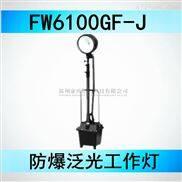 FW6100-移动应急照明灯 康庆厂家 海洋王现货