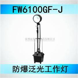 FW6100GF-J防爆泛光工作灯价格(海洋王应急灯)康庆