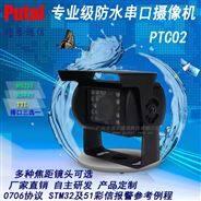 防水串口摄像机