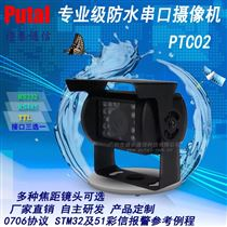防水串口攝像機