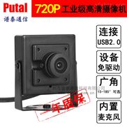 USB高清视频/免驱工业级摄像头