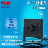 串口摄像头 RS232/TTL/RS485 监控摄像机