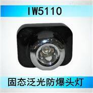 LED充电头灯 防爆头灯便携式矿用安全照明灯