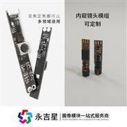 USB攝像頭模組