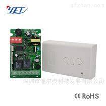 无线遥控灯具两路电机正反转控制器可定制