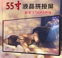 55寸超窄边液晶拼接屏