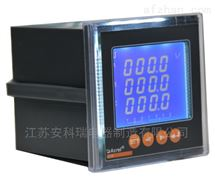 ACR220EG安科瑞高海拔多功能电能表
